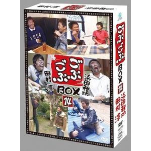 浜田雅功×田村淳「ごぶごぶ」BOX14|shop-yoshimoto