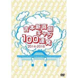 吉本新喜劇DVD -い゛い゛〜!カーッ!おもしろくてすいません!いーいーよぉ〜!アメちゃんあげるわよ!以上、あらっした!-[DVD-BOX](5枚+特典DVD1枚)|shop-yoshimoto|02