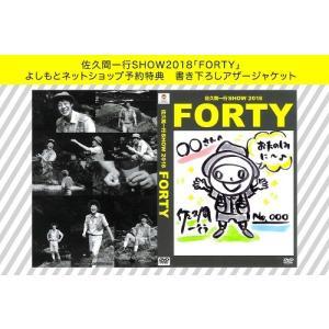 佐久間一行SHOW2018「FORTY」(豪華盤)≪特典付き≫【予約】|shop-yoshimoto|02