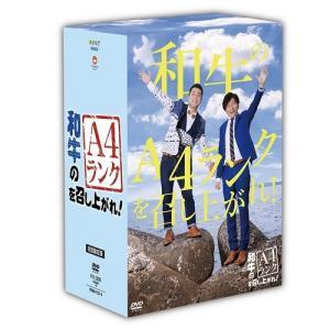 和牛のA4ランクを召し上がれ!初回生産限定BOX(DVD3巻+番組オリジナル<おれのあいかた>Tシャツ)≪特典付き≫【予約】