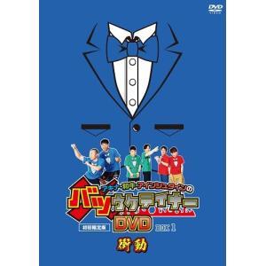 アキナ・和牛・アインシュタインのバツウケテイナーDVD 初回限定版 バツウケTシャツ付きBOX1〜衝動〜|shop-yoshimoto