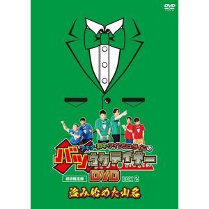アキナ・和牛・アインシュタインのバツウケテイナーDVD 初回限定版 バツウケTシャツ付きBOX2〜盗み始めた山名〜|shop-yoshimoto