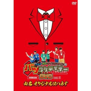 アキナ・和牛・アインシュタインのバツウケテイナーDVD 初回限定版 バツウケTシャツ付きBOX3〜山名 オリジナルはハネず〜|shop-yoshimoto