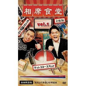 相席食堂 Vol.1 〜ディレクターズカット〜初回限定版|shop-yoshimoto