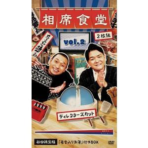 相席食堂 Vol.2 〜ディレクターズカット〜初回限定版|shop-yoshimoto