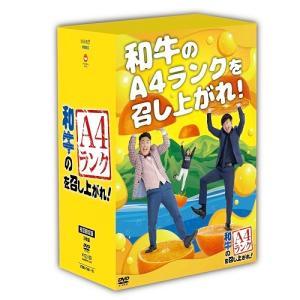 和牛のA4ランクを召し上がれ!BOX2(DVD3巻+オリジナルスポーツタオル)≪特典付≫|shop-yoshimoto