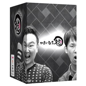 かまいたちの掟 DVD BOX+「掟」ハイボールタンブラー≪特典付≫ shop-yoshimoto