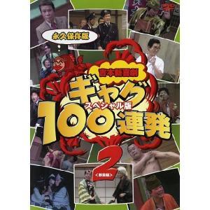 吉本新喜劇 ギャグ100連発2(野望編)-スペシャル版-【SALE】|shop-yoshimoto
