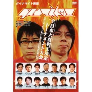 ダイナマイト関西 -全日本大喜利王決定トーナメント大会-|shop-yoshimoto