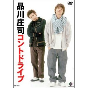 品川庄司/コントドライブ|shop-yoshimoto