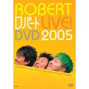 ロバートLIVE!DVD 2005