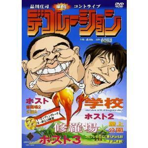 品川庄司/デコレーション|shop-yoshimoto