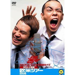 タカアンドトシ/タカトシ寄席 欧米ツアー2006 shop-yoshimoto