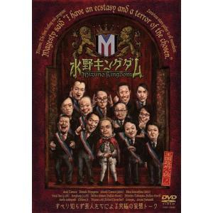 「水野キングダム」DVD|shop-yoshimoto