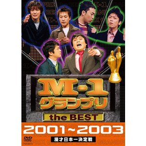 M-1グランプリ the BEST 2001-2003