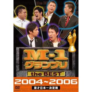 M-1グランプリ the BEST 2004-2006