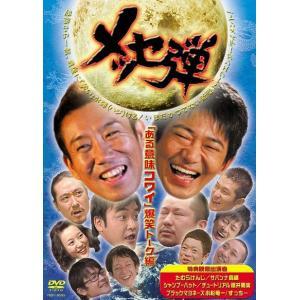 『メッセ弾「ある意味コワイ」爆笑トーク編』DVD
