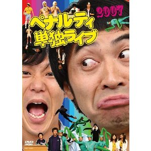 ペナルティ単独ライブ2007|shop-yoshimoto