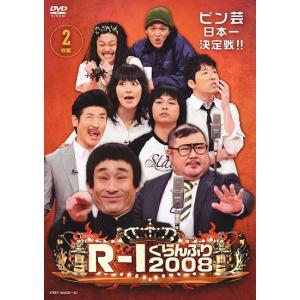 R-1ぐらんぷり2008