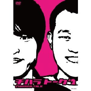 千原兄弟/チハラトーク#2|shop-yoshimoto