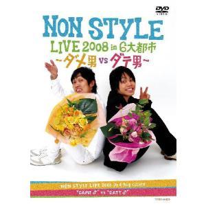 NON STYLE LIVE 2008 in 6大都市-ダメ男vsダテ男- shop-yoshimoto