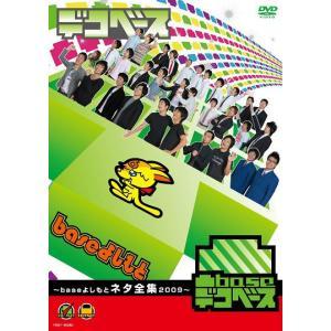 凸base(デコベース)〜baseよしもとネタ全集2009〜