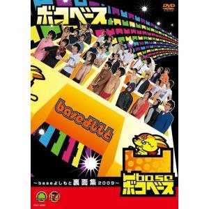 凹base(ボコベース)〜baseよしもと裏面集2009〜