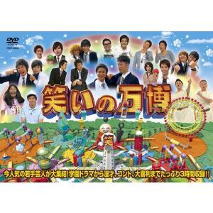 「笑いの万博」DVD