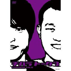 千原兄弟/チハラトーク#3|shop-yoshimoto