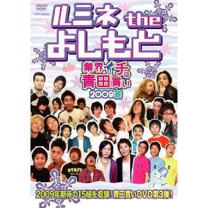 ルミネtheよしもと〜業界イチの青田買い 2009冬〜|shop-yoshimoto