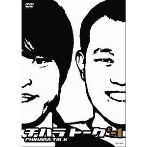 千原兄弟/チハラトーク#-1|shop-yoshimoto