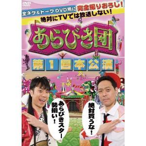 あらびき団 第1回本公演|shop-yoshimoto