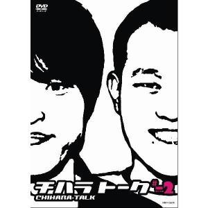 千原兄弟/チハラトーク#-2|shop-yoshimoto