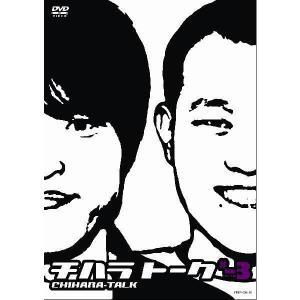千原兄弟/チハラトーク#-3|shop-yoshimoto