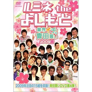 ルミネtheよしもと〜業界イチの青田買い 2009春〜|shop-yoshimoto