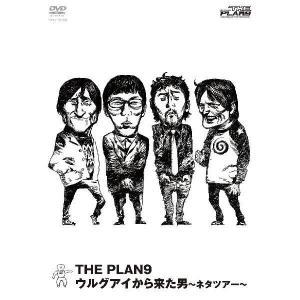 THE PLAN9/ウルグアイから来た男〜ネタツアー〜 shop-yoshimoto