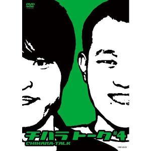 千原兄弟/チハラトーク#4|shop-yoshimoto