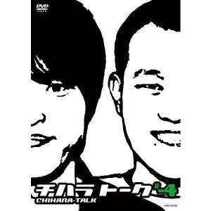 千原兄弟/チハラトーク#-4|shop-yoshimoto