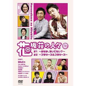 神保町花月公演「花坂荘の人々:上巻」