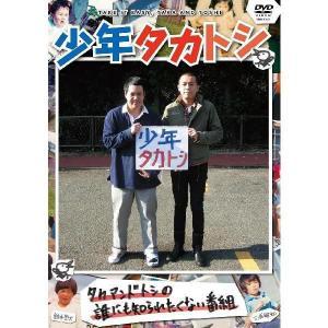 タカアンドトシ「少年タカトシ」|shop-yoshimoto