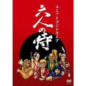 ユニットコントライブ/六人の侍|shop-yoshimoto