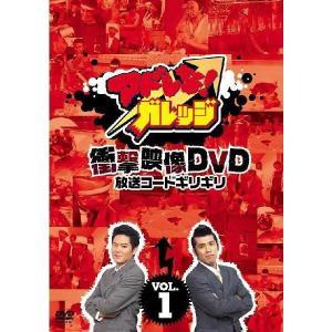 「アドレな!ガレッジ 衝撃映像DVD放送コードギリギリ」vol.1|shop-yoshimoto