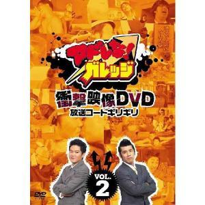 「アドレな!ガレッジ 衝撃映像DVD放送コードギリギリ」vol.2|shop-yoshimoto