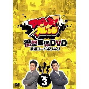 「アドレな!ガレッジ 衝撃映像DVD放送コードギリギリ」vol.3|shop-yoshimoto