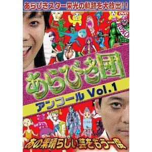 あらびき団アンコールvol.1〜あの素晴らしい芸をもう一度|shop-yoshimoto