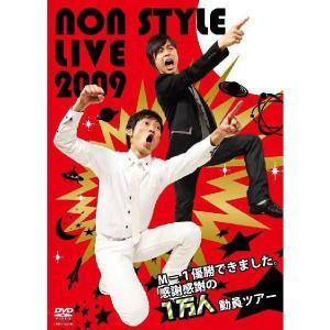 NON STYLE LIVE 2009 〜M-1優勝できました。感謝感謝の1万人動員ツアー〜 shop-yoshimoto