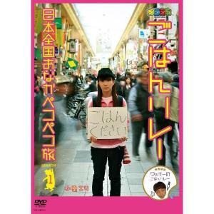 小泉エリ「ノブナガごはんリレー日本全国おなかペコペコ旅 SEASON1」|shop-yoshimoto