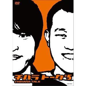 千原兄弟/チハラトーク#5|shop-yoshimoto
