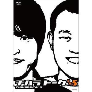 千原兄弟/チハラトーク#-5|shop-yoshimoto