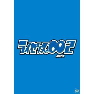 ライセンスの∞無限大2|shop-yoshimoto